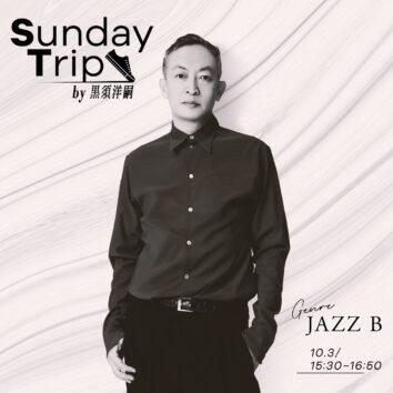 【10/3(日) 】Sunday Trip by 黒須洋嗣
